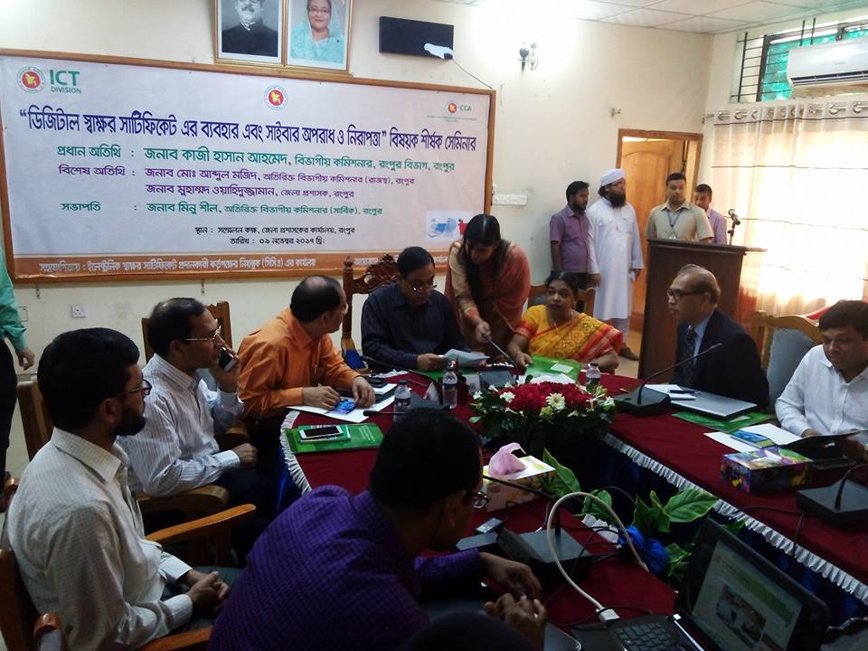 Rangpur DIstrict Commisioner Office